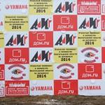 1 Этап Чемпионата и Первенства 30.03.2014г.