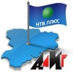 АлИг - региональный центр НТВ-Плюс